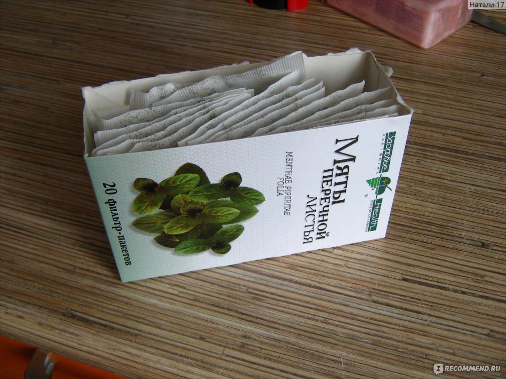 Травы для похудения шалфей