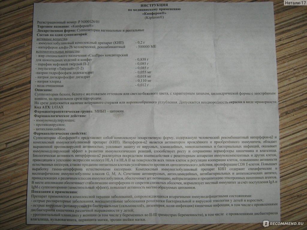 Инструкция К Свечам Кипферон