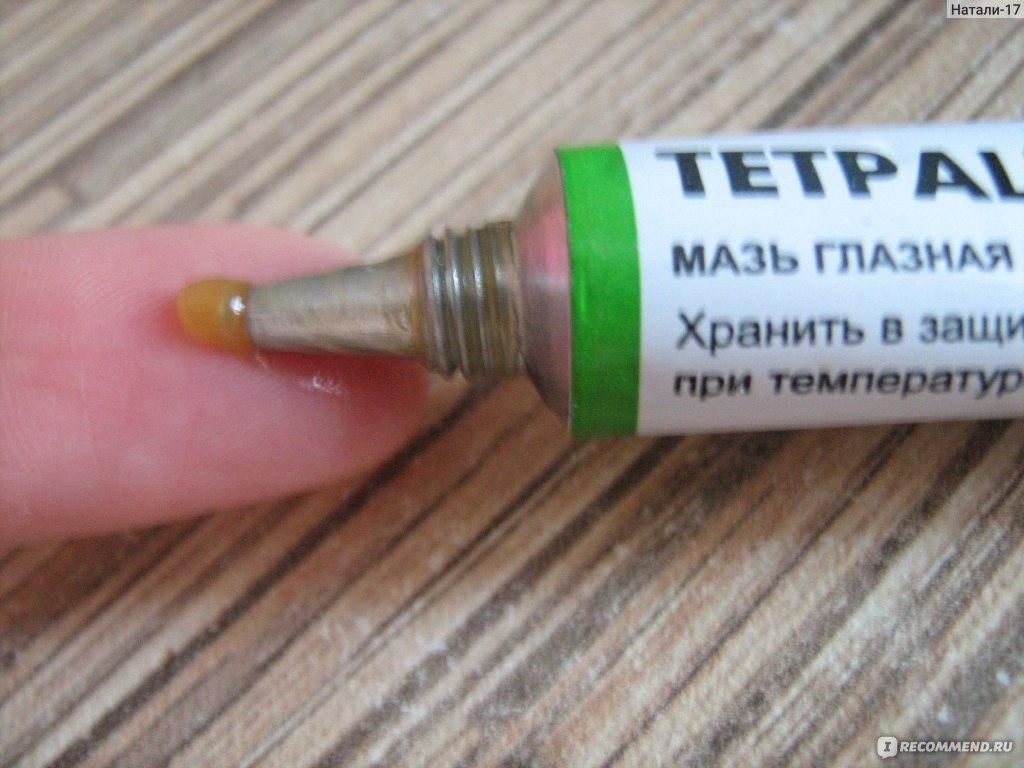 108Мазь от герпеса и простуды на губах
