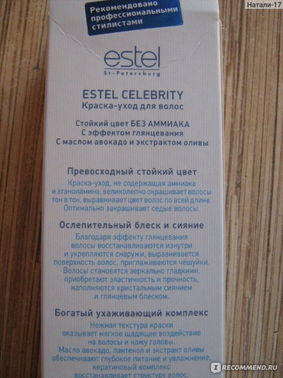 Estel celebrity 10 650