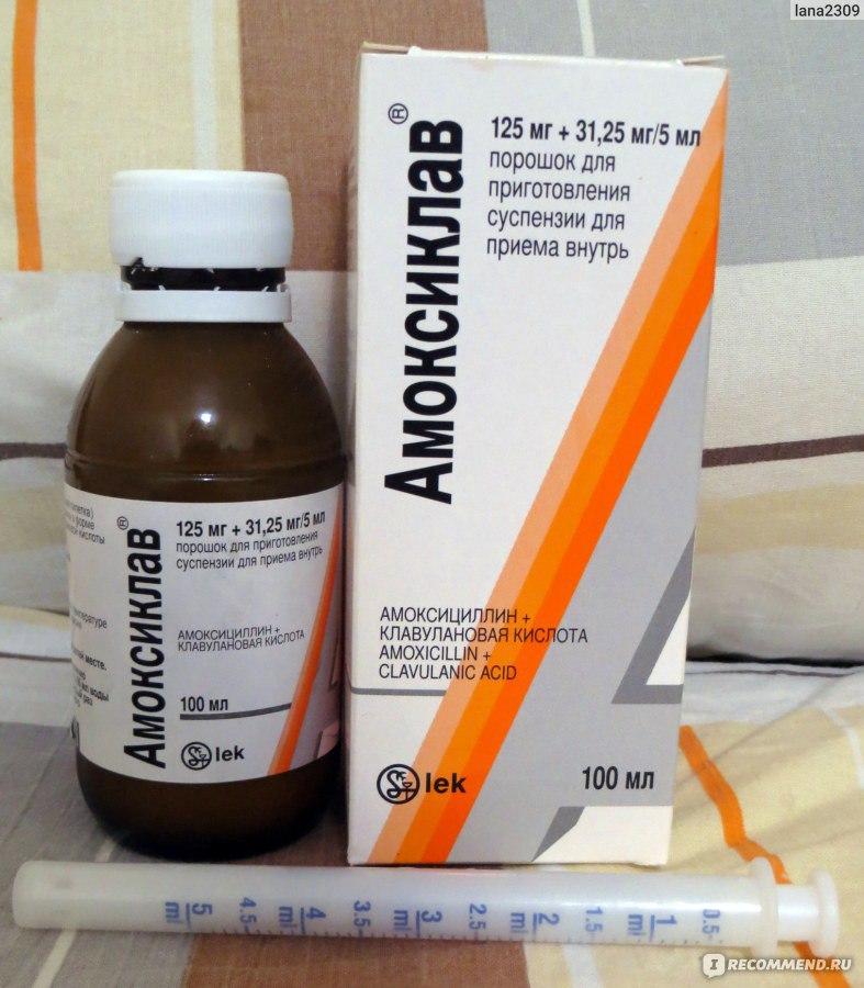 амоксиклав антибиотик суспензия инструкция