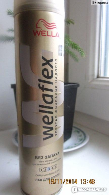 Веллафлекс лак для волос без запаха отзывы