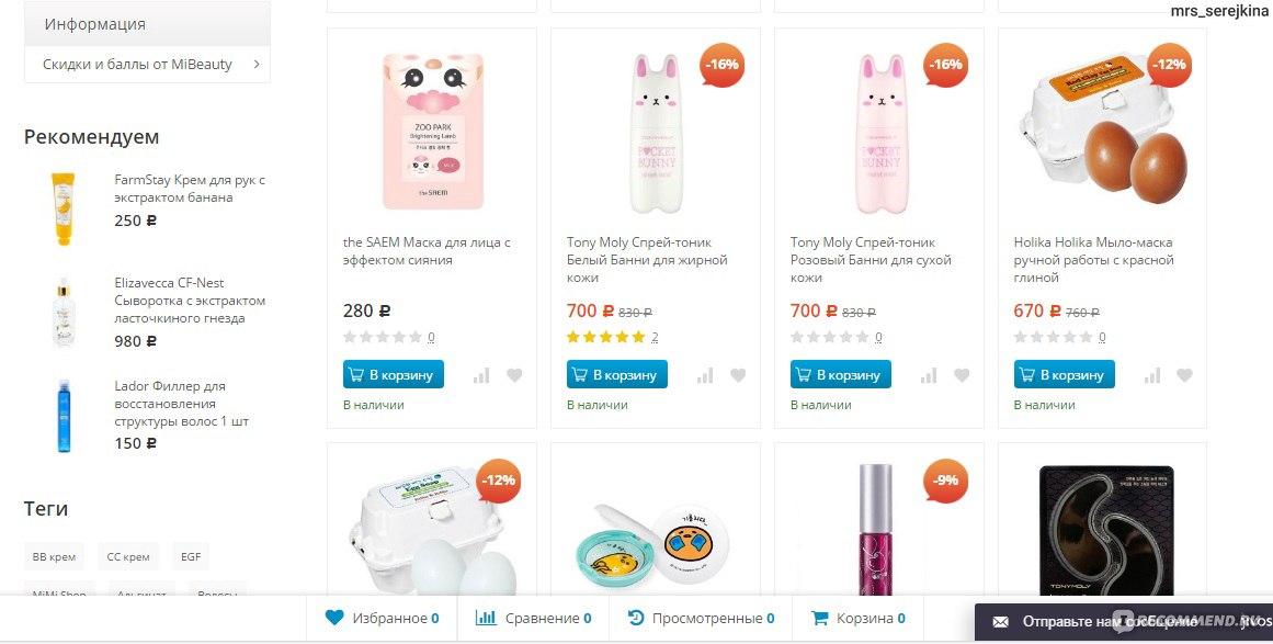 Интернет магазины корейской косметики и японской