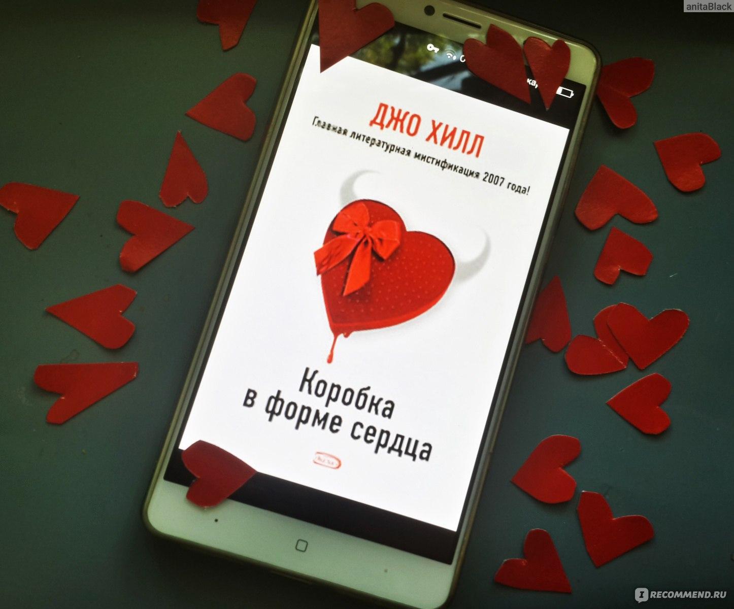 Читать коробка в форме сердца snaryaga. Info.