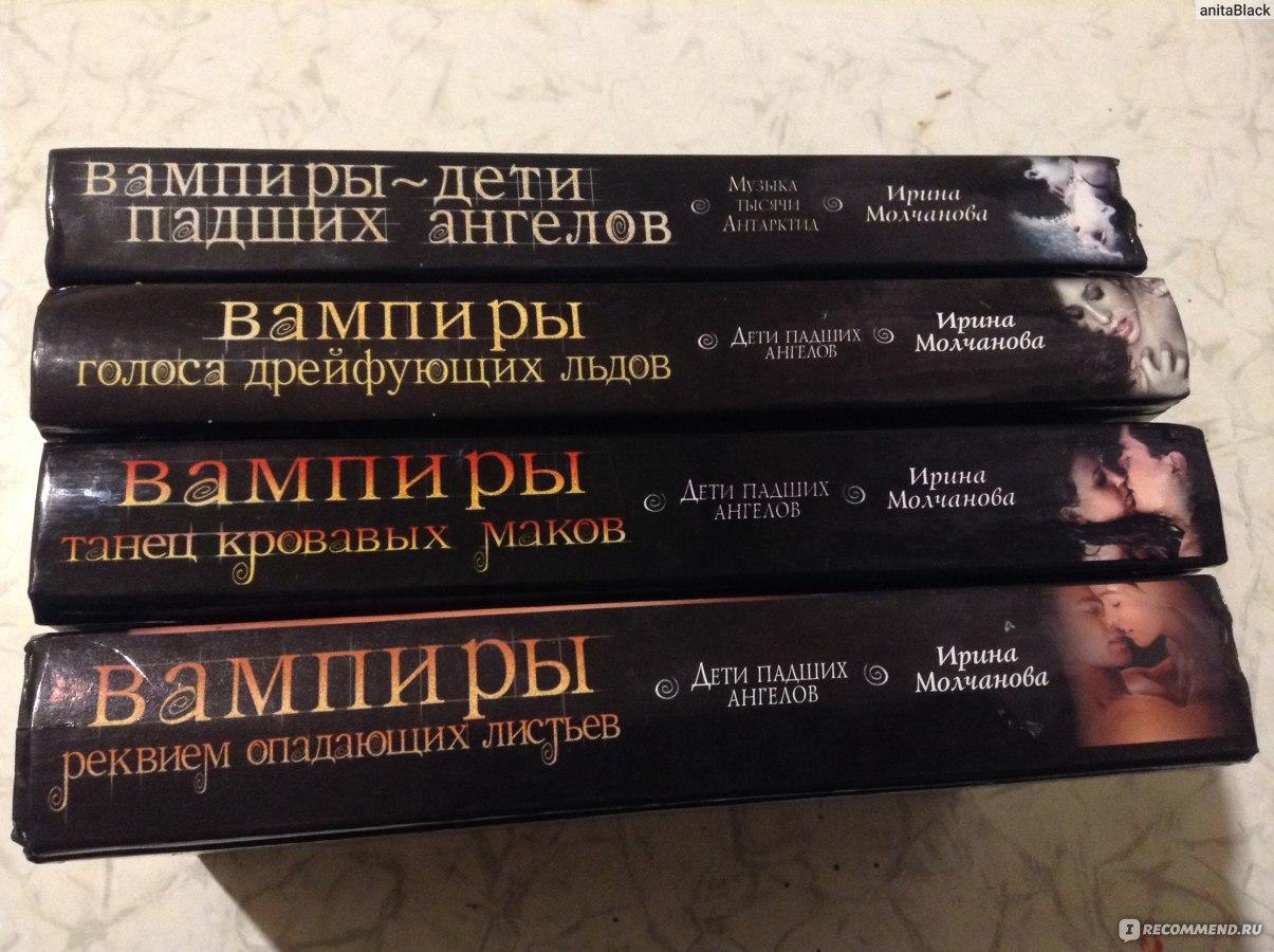 Вампиры дети падших ангелов 1 книга скачать