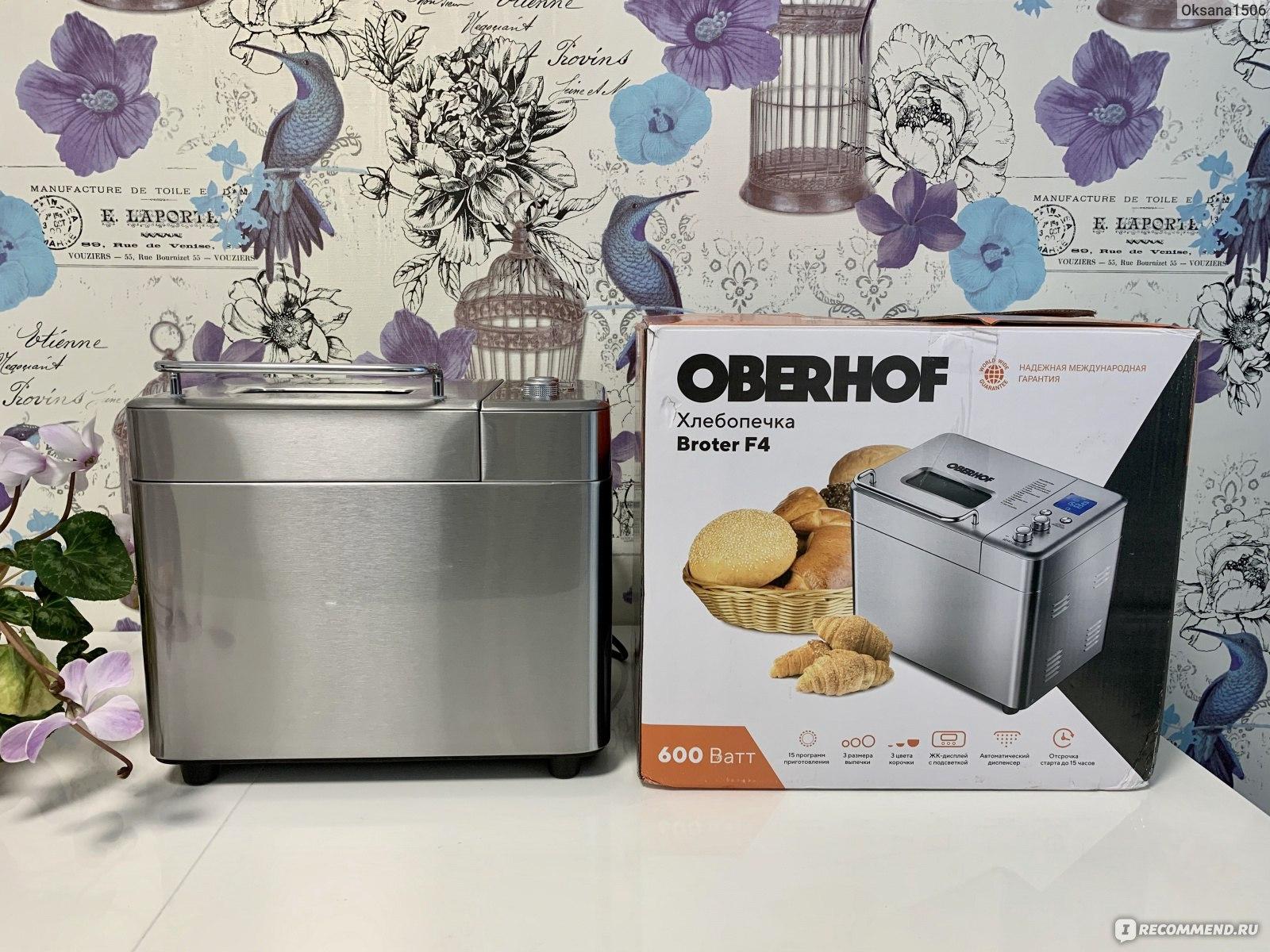 Хлебопечки – купить по лучшей цене | OBERHOF - бытовая ...