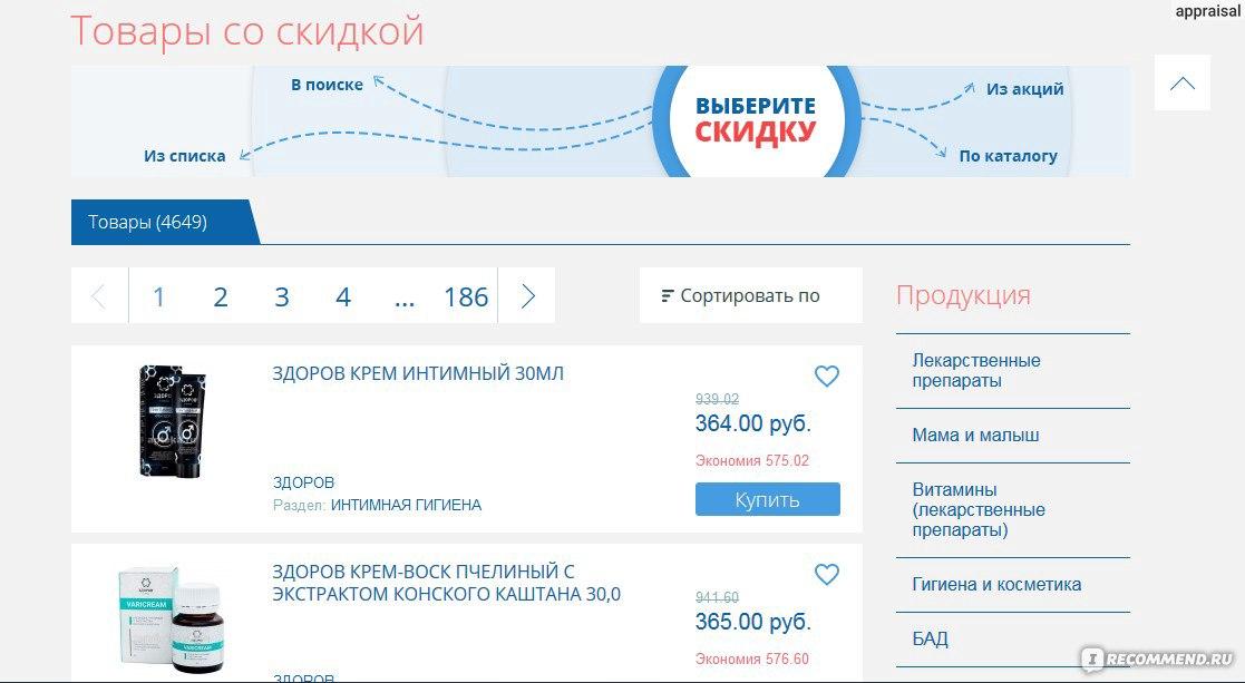 Заказ Лекарств В Омске Через Интернет Магазин