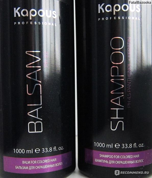 шампунь капус для окрашенных волос отзывы