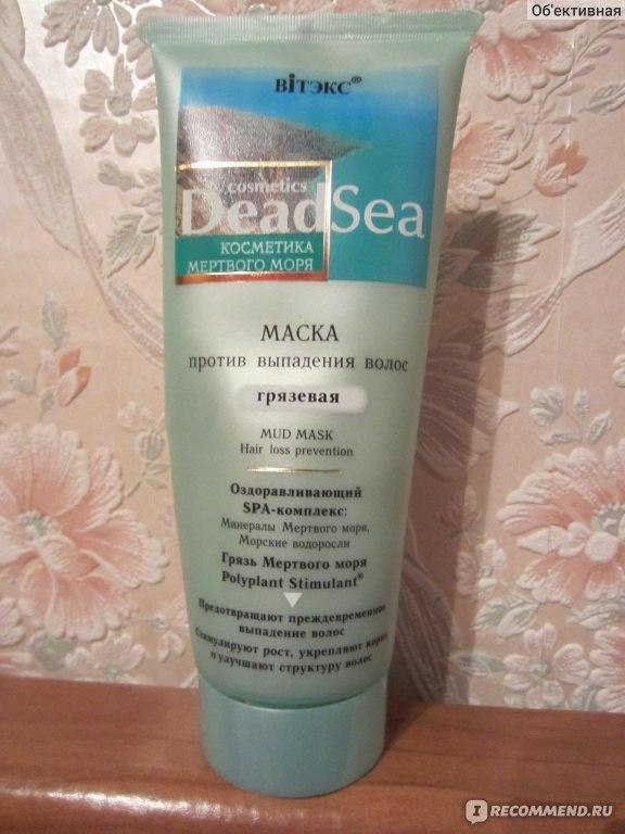 Отзывы эффективная маска от выпадения волос в домашних условиях 481