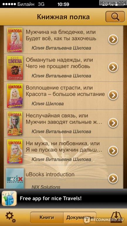 шилова знакомство по интернету читать i