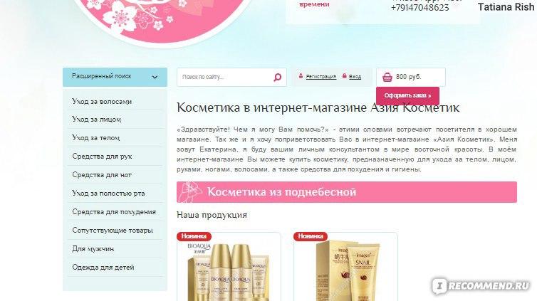 Купить китайскую косметику в перми купить косметику на иностранном сайте