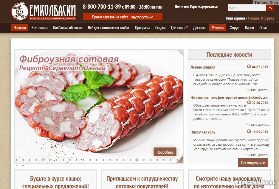 Ем Колбаски Интернет Магазин Ростов