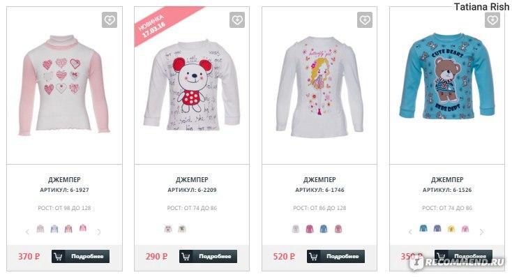 144e6c45ec5 Сайт Аlena-shop.ru Интернет магазин детской одежды - «Недорогая ...