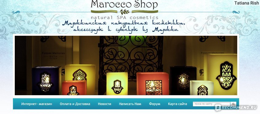 Марокканская косметика для спа