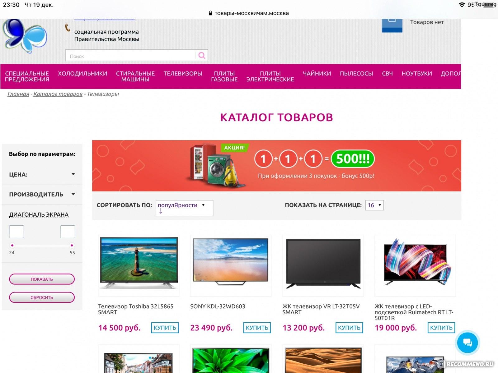 Технопром Интернет Магазин Бытовой