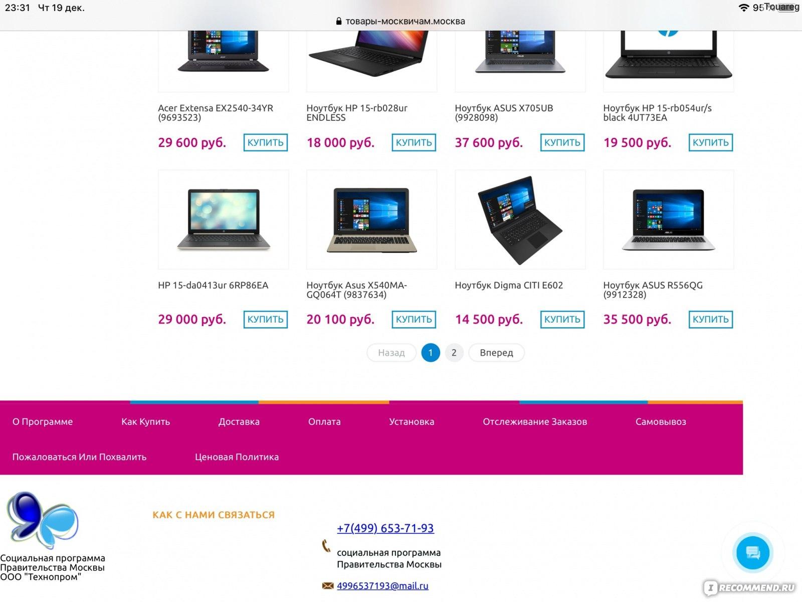 Технопром Интернет Магазин Ноутбуки