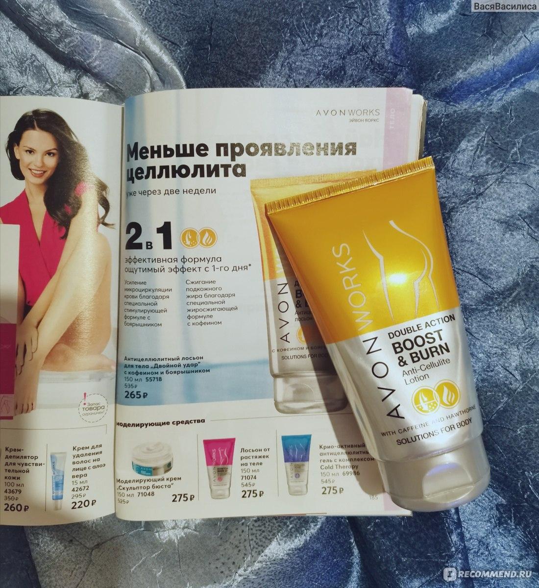 Антицеллюлитный лосьон двойной удар эйвон отзывы интернет магазин украина купить косметику