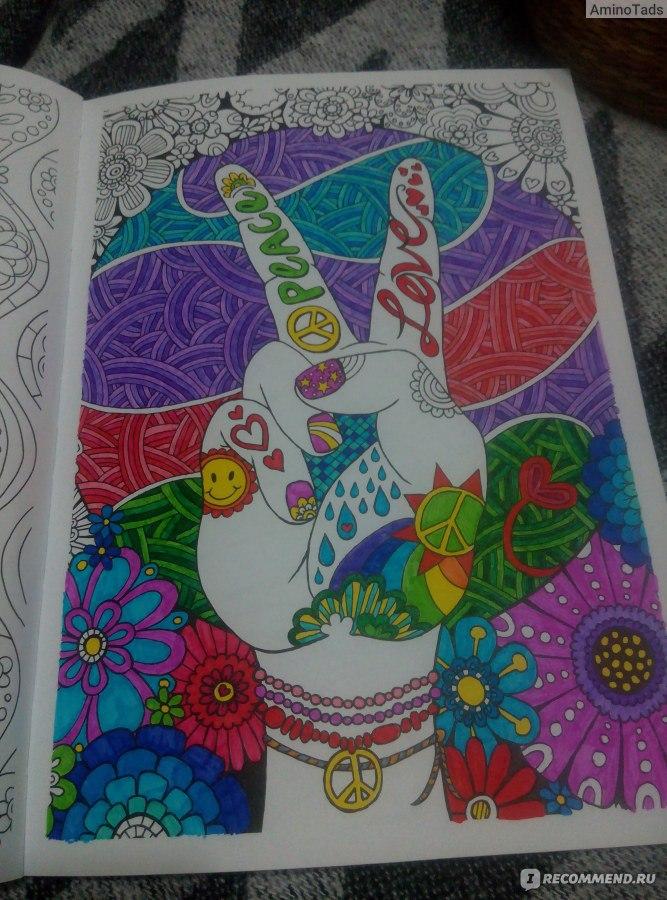Раскраски для взрослых | Блогер kydr96ka на сайте SPLETNIK ...