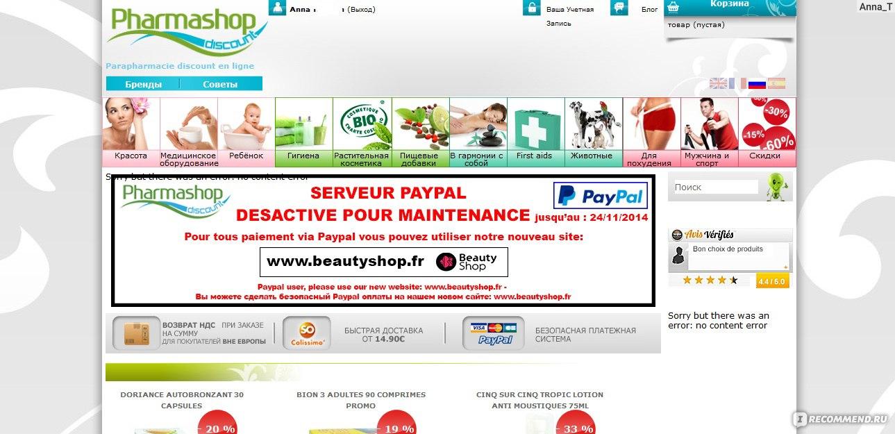 Интернет-магазины косметики франции с доставкой в россию