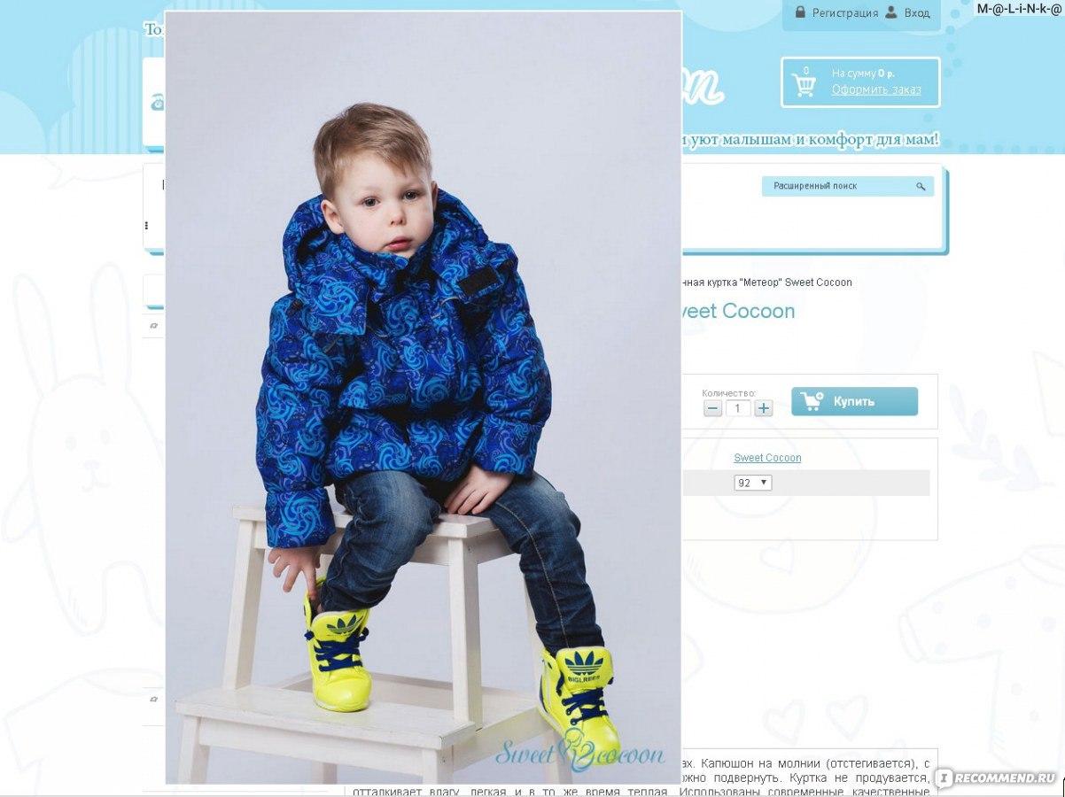 Интернет Магазин Детской Одежды Воронеж