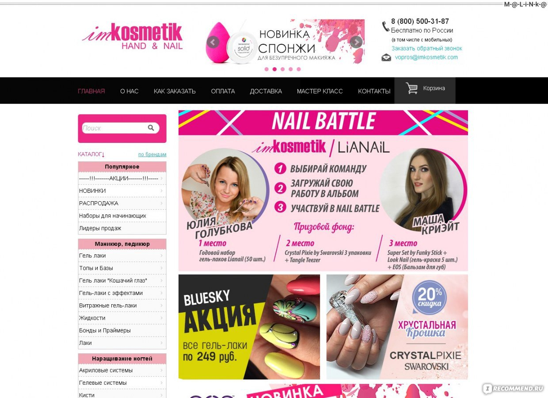 Инкосметик Интернет Магазин Екатеринбург
