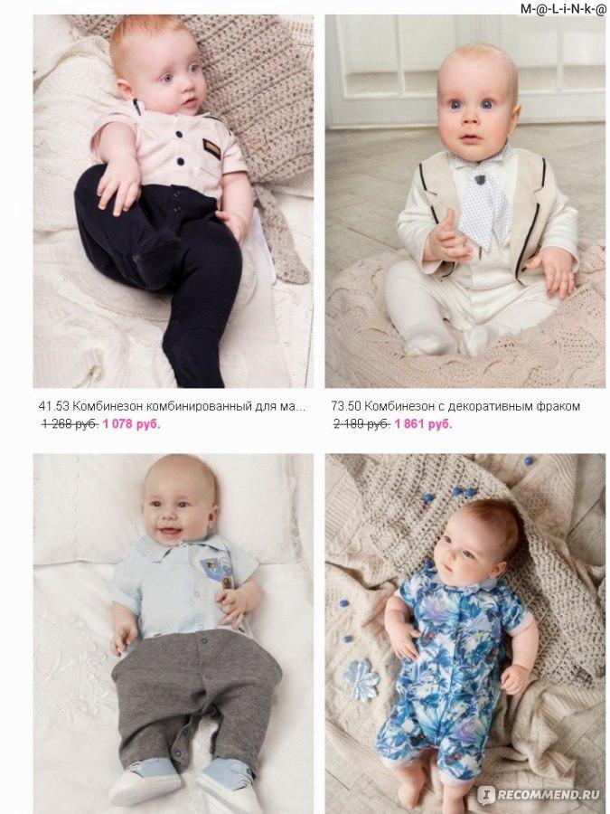 Шопетте Интернет Магазин Детской Одежды