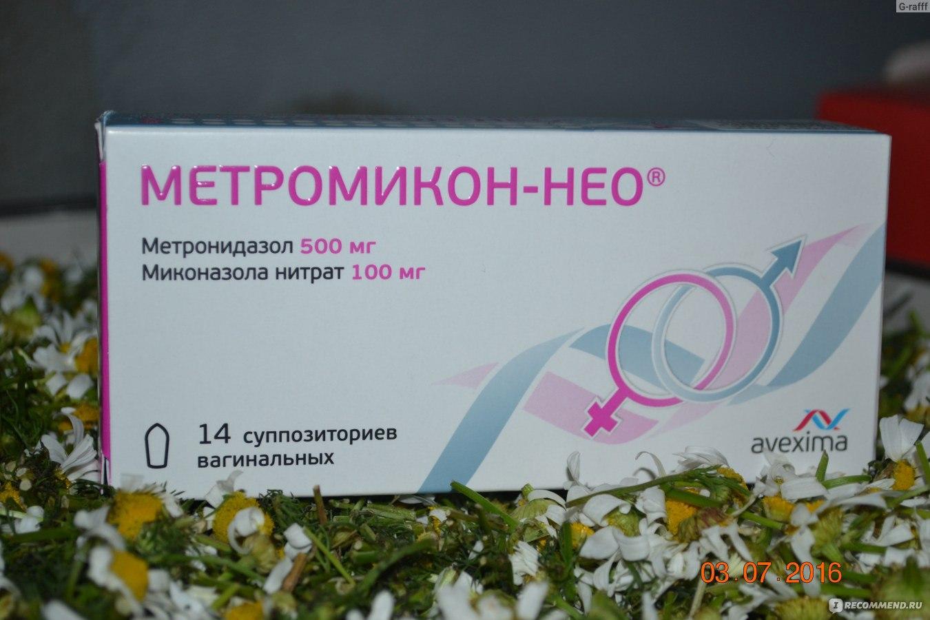 Ме��онидазол ��ппози�о�ии вагинал�н�е �ена По�н��а на