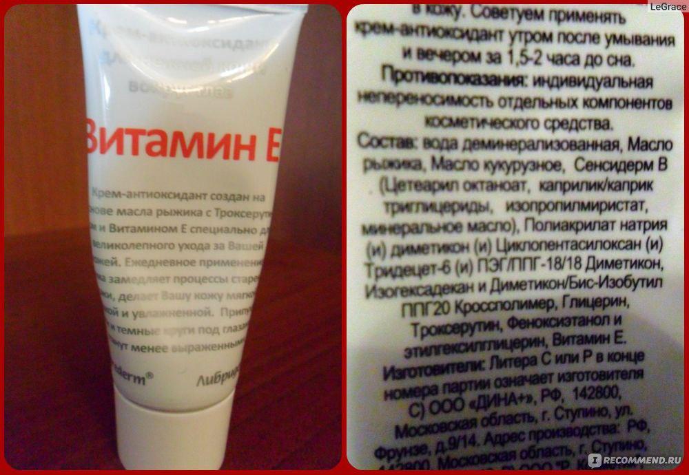 витамин а для кожи вокруг глаз отзывы телефоны, часы