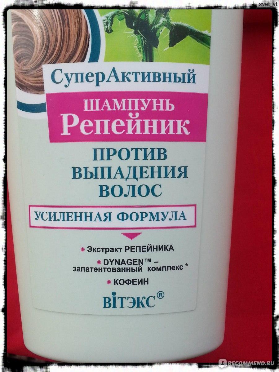 шампунь белита от выпадения волос