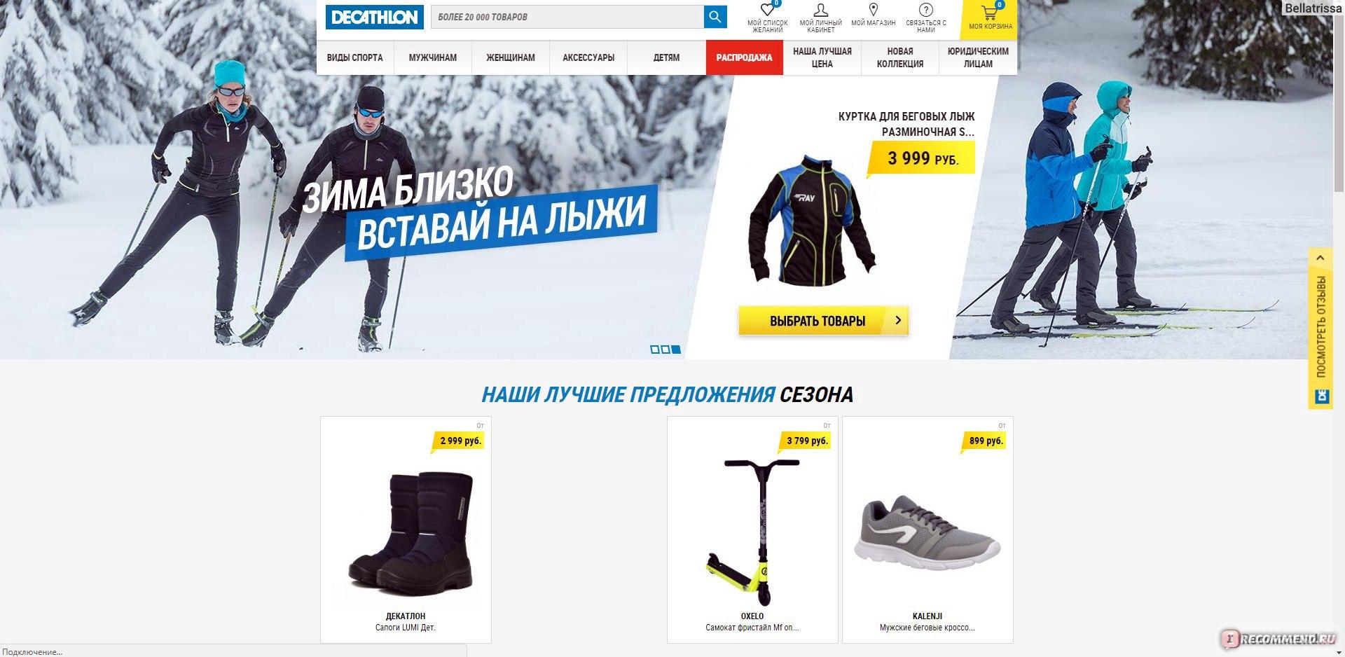 Www Decathlon Ru Интернет Магазин