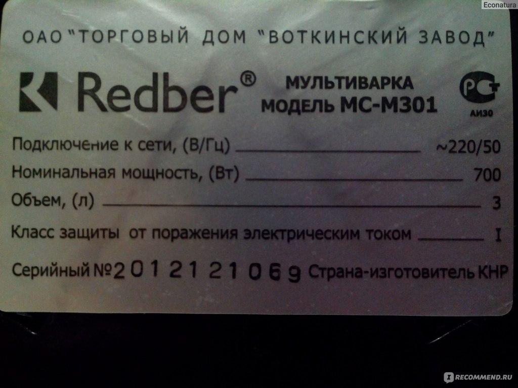 мультиварка redber инструкция