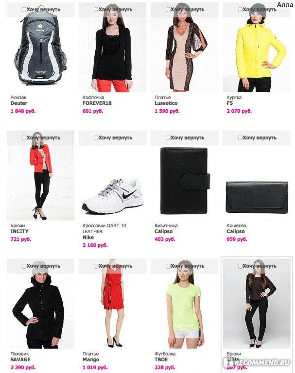 Wildberries.ru - Интернет-магазин модной одежды и обуви - «Знакомое ... 6cab8ba3238