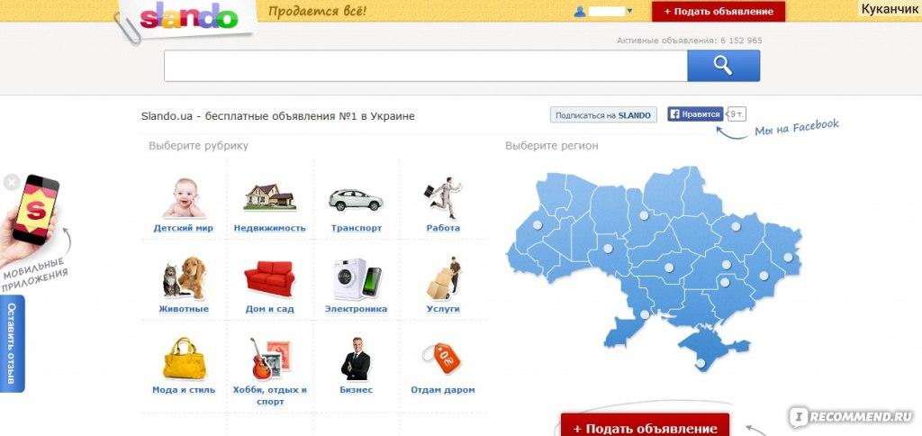 знакомство сландо украина