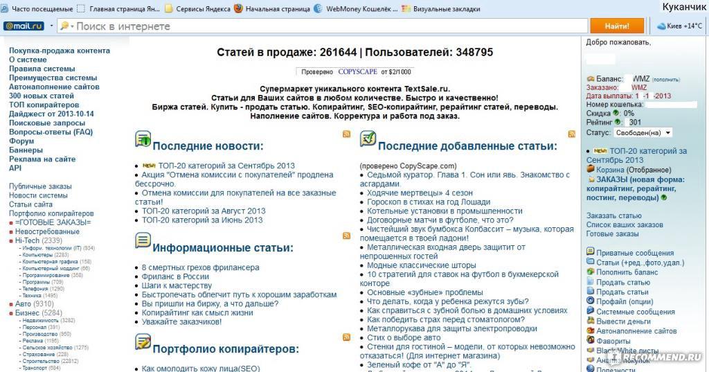 Http www textsale ru как заработать деньги на этом сайте какая симка работает с интернетом самсунг галакси коре дуос