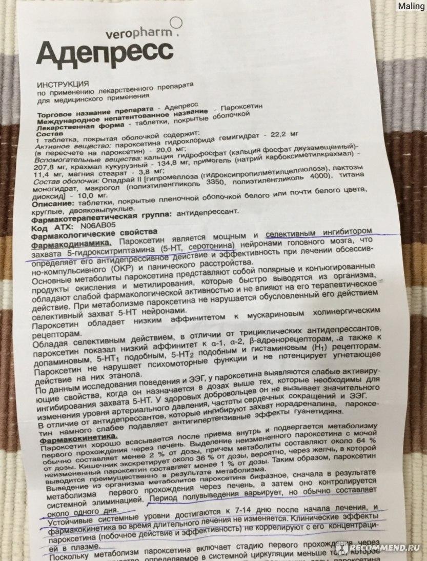 адепресс инструкция по применению цена таблетки
