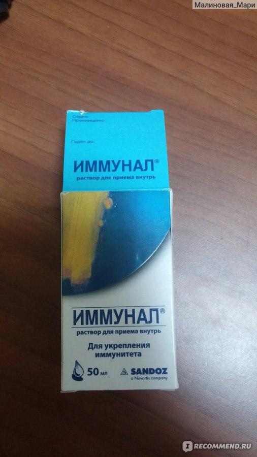 Иммунал от простатита случаи излечение от хронического простатита