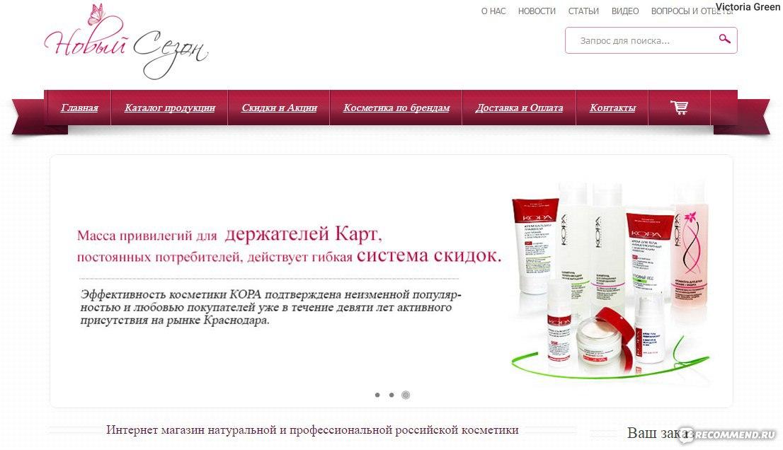 Шарм краснодар косметика официальный сайт