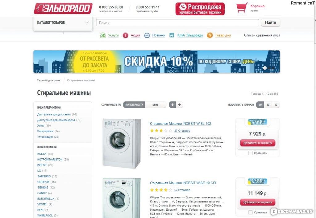 Бытовая техника | Интернет магазин ELDORADO COM UA