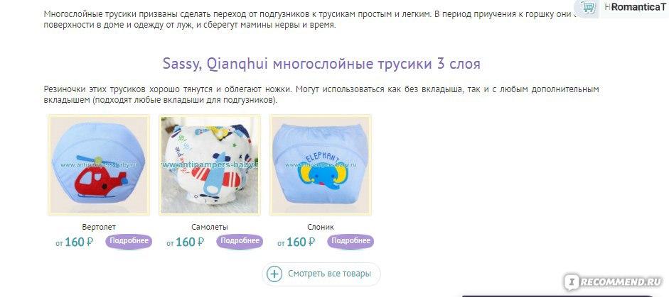 4f85f1b8d41a Сайт Антипамперс.ру - www.antipampers-baby.ru - «На сайт антипамперс ...