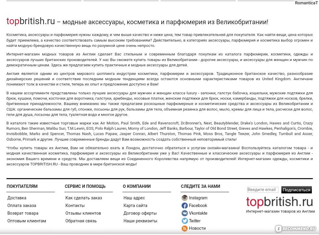 c7d6ba0fa5a Сайт Topbritish.ru - интернет-магазин модных товаров из Англии фото