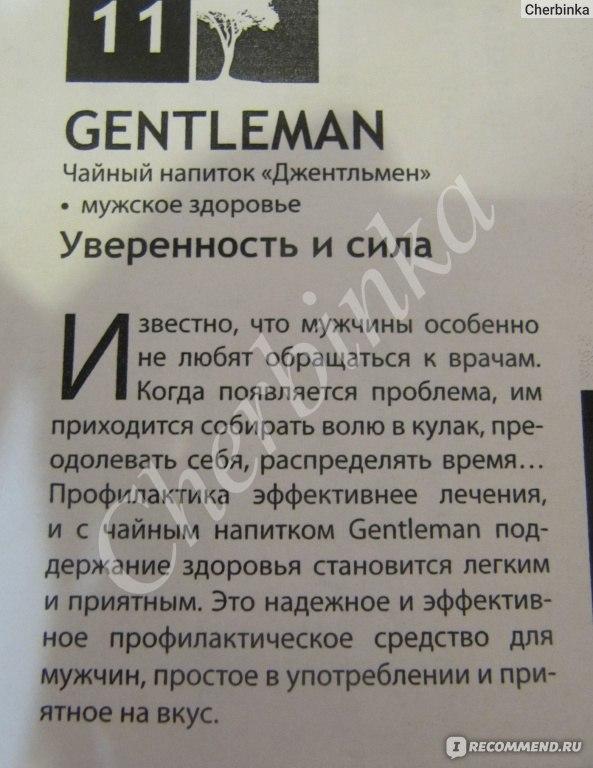 Джентльмен чай купить в