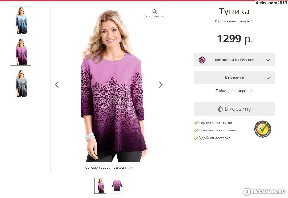Интернет Магазин Витт Интернационал Женской Одежда
