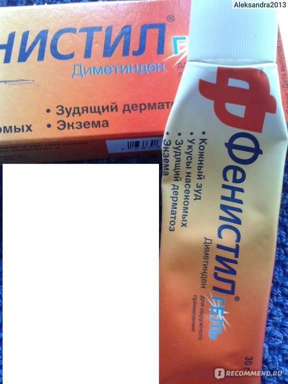 фенистил гель от аллергии