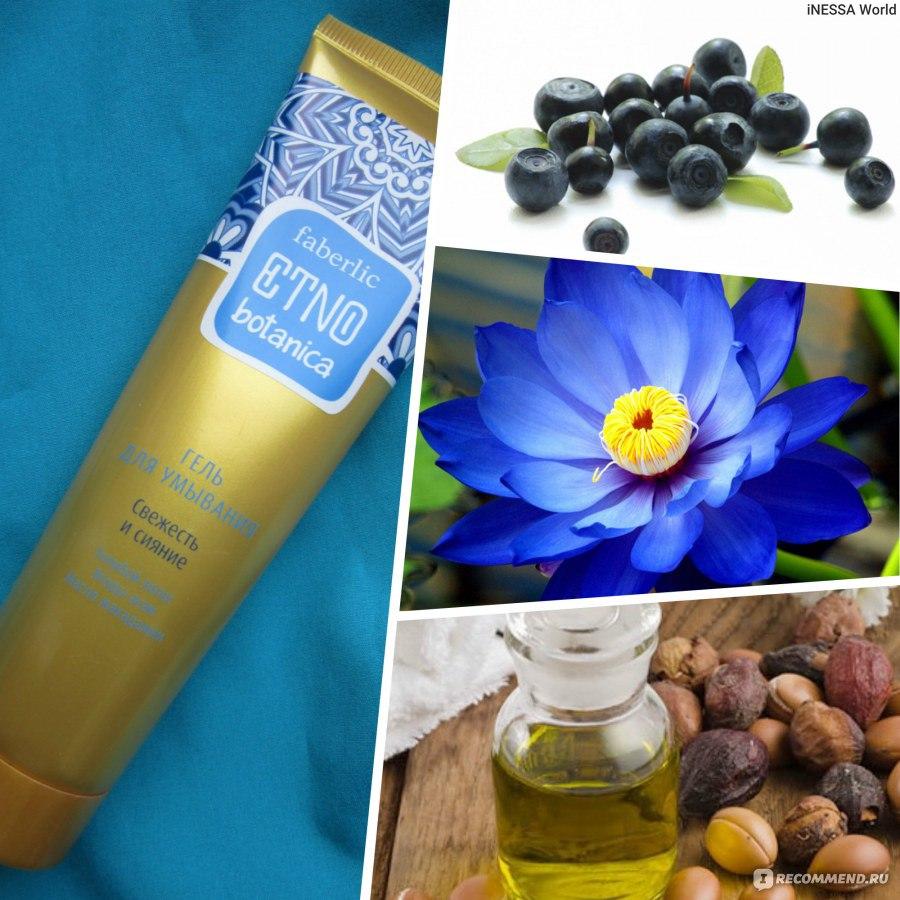 Гель для умывания Faberlic ETNO botanica Сияние и Свежесть - «Гель ... b73474a5f9a