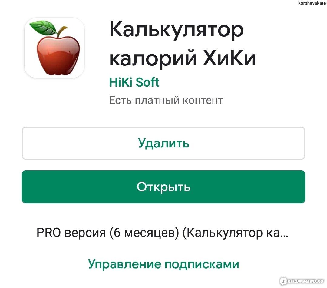 Калькулятор Калорий Диета Дайри
