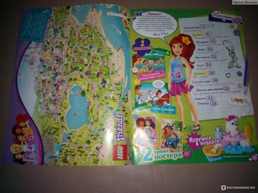 Журнал с подарками для девочек 772