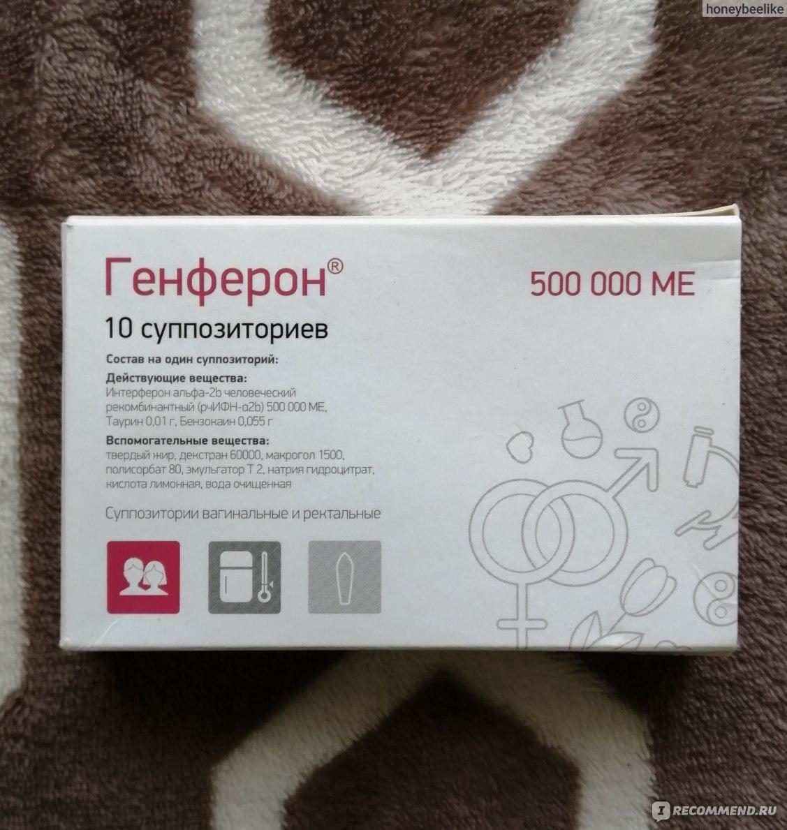 Генферон при простатите форум ципрофлоксацин при простатит
