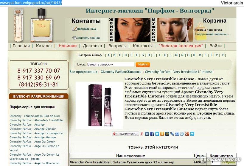 Парфюм Волгоград Интернет Магазин