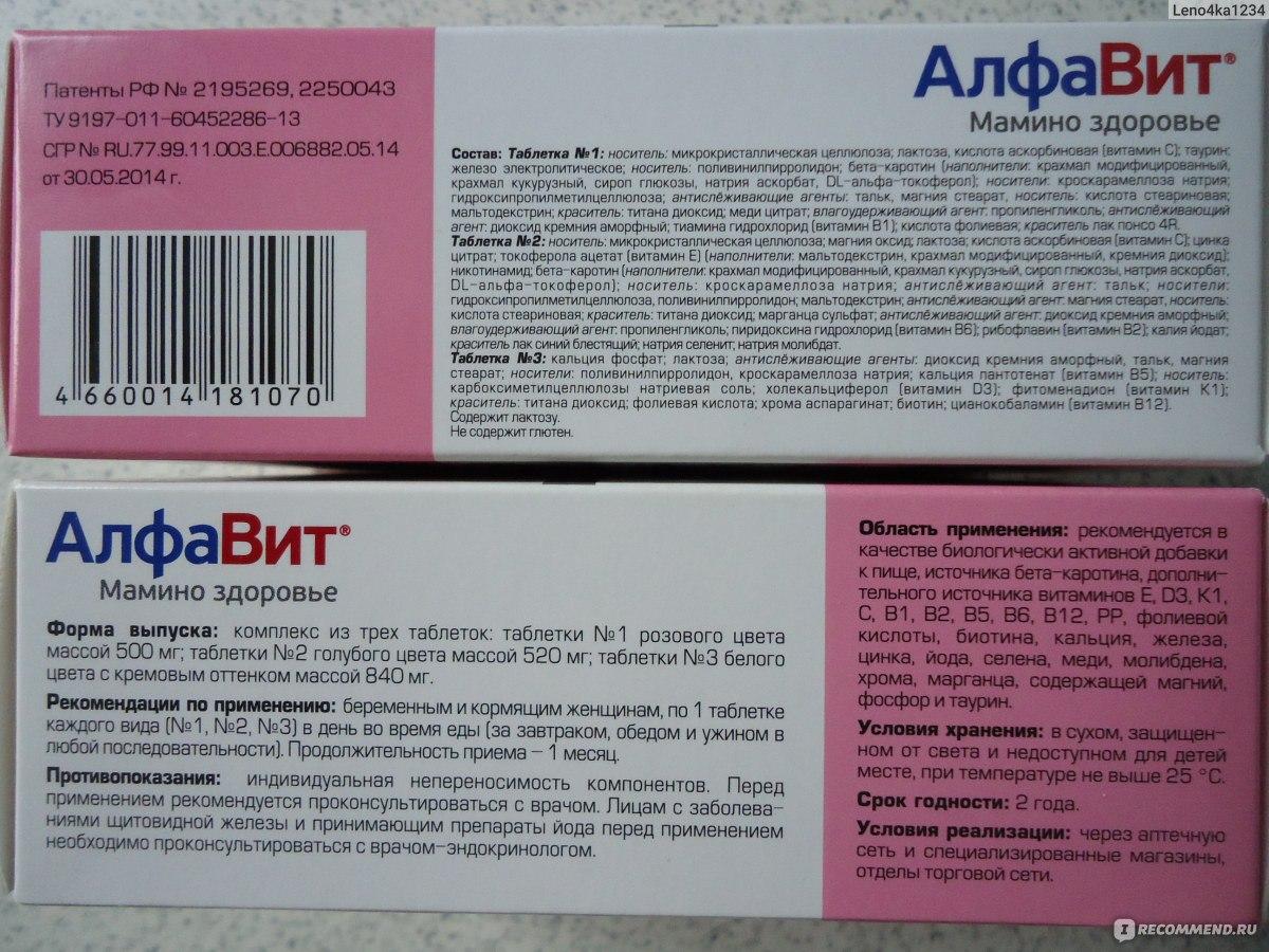 Витаминный комплекс с йодом для беременных 22