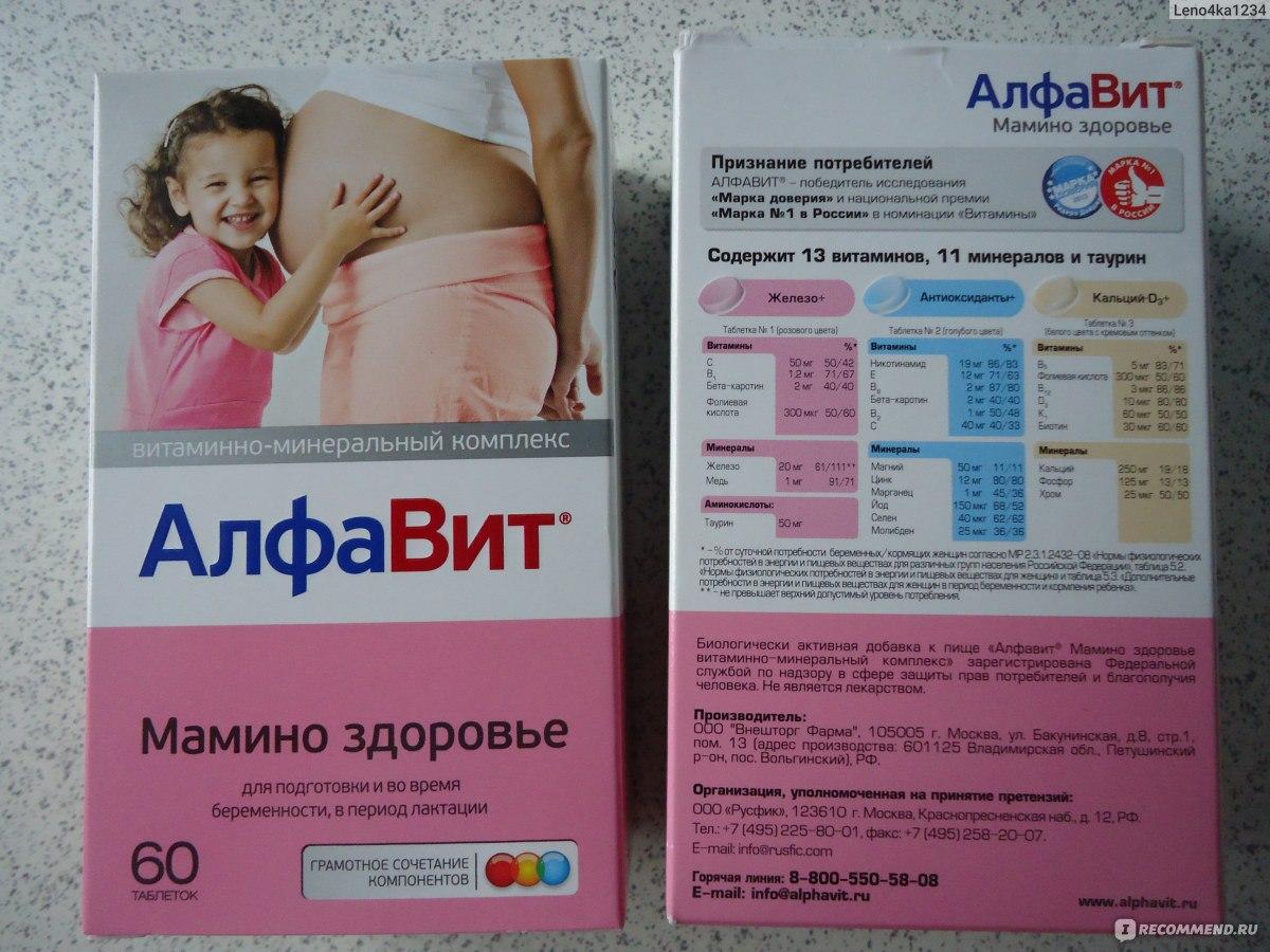 Витаминно минеральный комплекс для беременных какие лучше 207